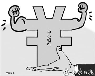 银监会发布11条金融体制改