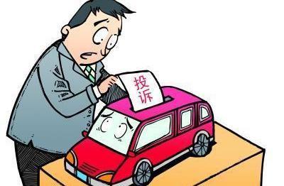 星辉娱乐注册:汽车消费类纠纷易发 买车擦亮双眼入手精挑细选