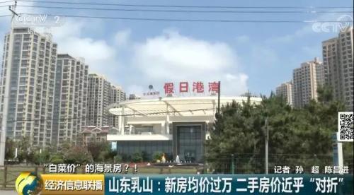 """这地方的海景房怎么卖出了""""白菜价""""?实地探访 中国 cpi"""