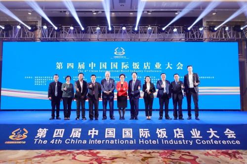 第四届中国国际饭店业大会在海口举行