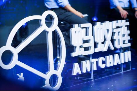 上链成为数字经济新标配 蚂蚁集团全新发布蚂蚁链
