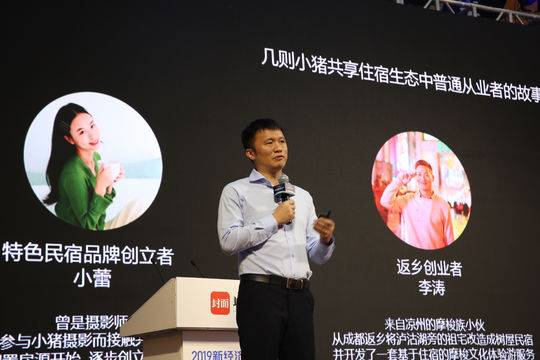 小豬CEO陳馳:共享住宿是一種綠色增長模式 在存量中探索共享