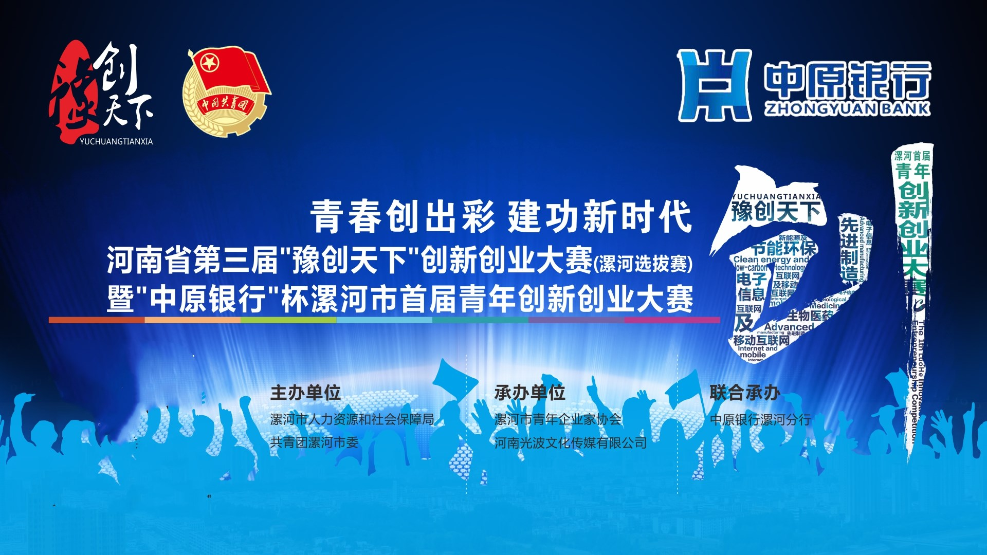 漯河市青创大赛完美收官,导师分组赛制创新引热议